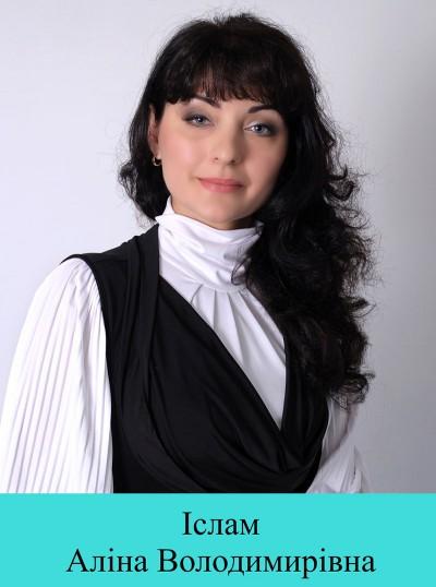 Іслам Аліна Володимирівна, к.п.н., кафедри спеціальних дисциплін КФДДУВС