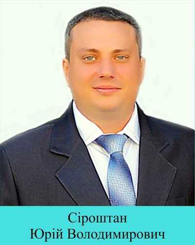 Сіроштан Юрій Володимирович, к.ю.н., завідувач кафедри правових дисциплін КФДДУВС