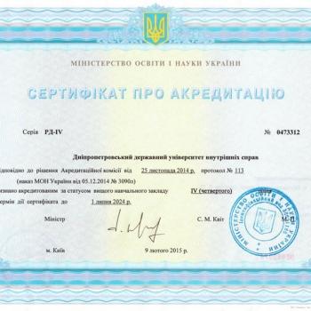 Сертифікат про акредитацію 1