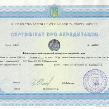 Сертифікат про акредитацію 4