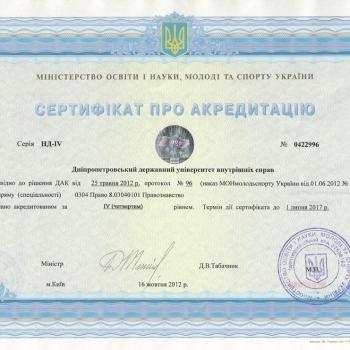 Сертифікат про акредитацію 5