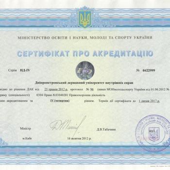 Сертифікат про акредитацію 6