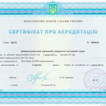 Сертифікат про акредитацію 3