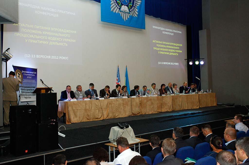 Міжнародні наукові конференції з питань застосування положень нового КПК України (м. Дніпропетровськ, 2012 рік)
