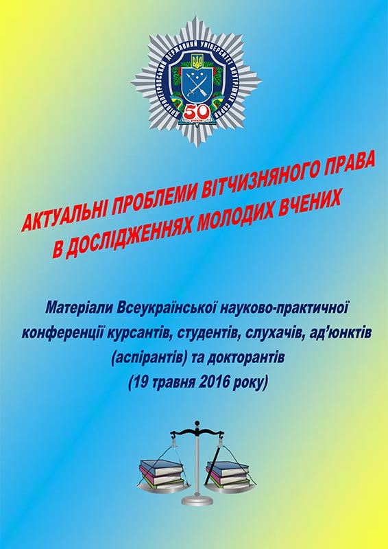 Матеріали Всеукраїнської науково-практичної конференції курсантів, студентів, слухачів, ад'юнктів  (аспірантів) та докторантів
