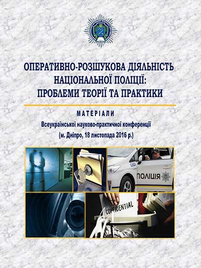 Оперативно-розшукова діяльність Національної поліції: проблеми теорії та практики