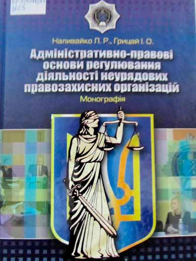 Адміністративне право