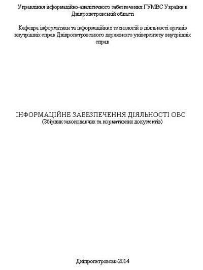 Інформаційне забезпечення ОВС