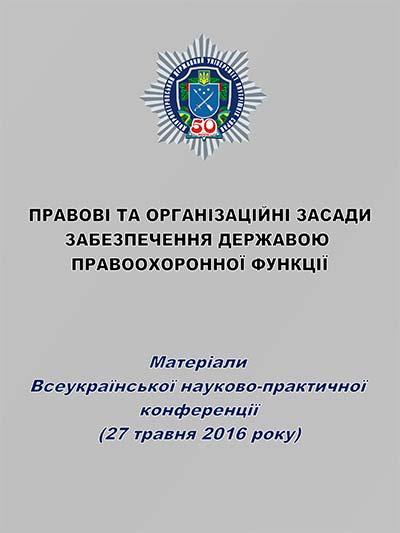 Правові та організаційні засади забезпечення державою правоохоронної функції
