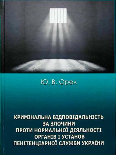 Ю.В. Орел - монографія