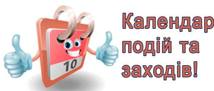 Календар подій та заходів у Дніпропетровському державному університеті внутрішніх справ