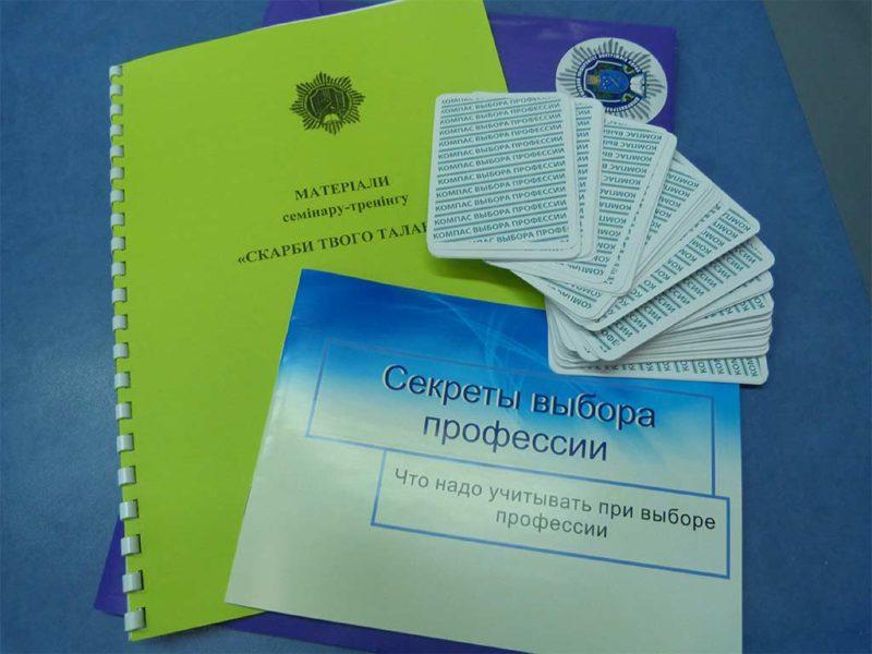 Основні функції психолого-педагогічного супроводження